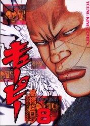 QP キューピー (1-8巻 全巻) 漫画