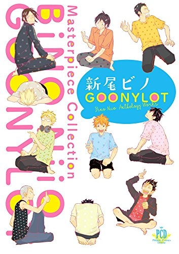 新尾ビノ GOONYLOT 漫画