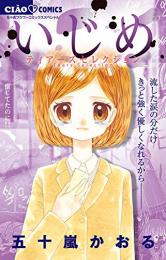 いじめ−セレクションシリーズ− (全3冊)