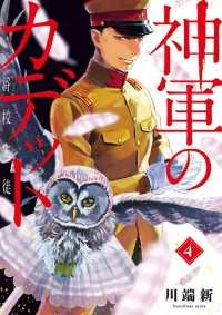 神軍のカデット (1-4巻 全巻) 漫画
