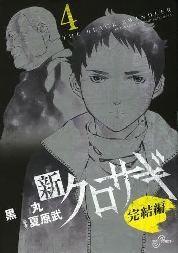 新クロサギ 完結編 (1-4巻 全巻) 漫画
