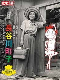 長谷川町子 昭和を描いた国民的漫画家