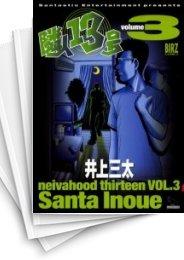 【中古】隣人13号 [幻冬舎版] (1-3巻 全巻) 漫画