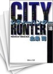 【中古】CITY HUNTER シティーハンター [文庫版] (1-18巻) 漫画