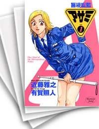 【中古】警視総監アサミ (1-18巻) 漫画
