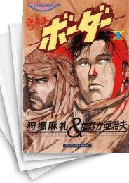 【中古】ボーダー (1-14巻) 漫画