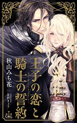 【ライトノベル】王子の恋と騎士の誓約 漫画