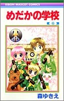めだかの学校 (1-6巻 全巻) 漫画
