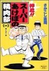 押忍!!スーパーあけぼの精肉部 漫画
