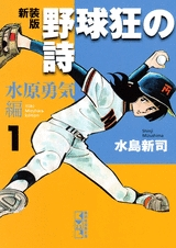 新装版 野球狂の詩 水原勇気編 [文庫版] (1-3巻 全巻) 漫画