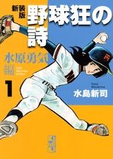 新装版 野球狂の詩 水原勇気編 [文庫版] (1-3巻 全巻)
