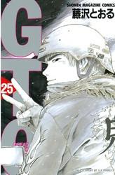 GTO 25 冊セット全巻