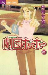 劇団ホーホー 3 冊セット全巻 漫画