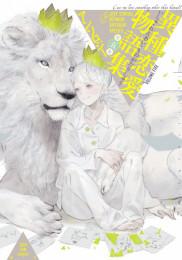 異種恋愛物語集 4 冊セット最新刊まで 漫画
