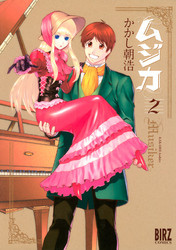ムジカ 2 冊セット全巻 漫画