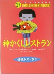 【児童書】神かくしレストラン