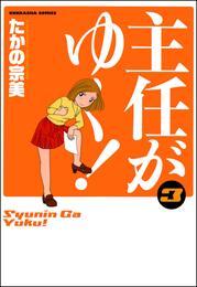 主任がゆく! 3巻 漫画