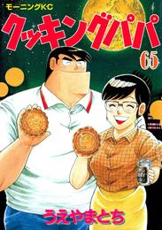 クッキングパパ(65) 漫画