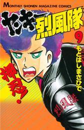 ヤンキー烈風隊(9) 漫画
