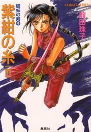 破妖の剣4 紫紺の糸(前編) 漫画
