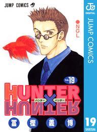 HUNTER×HUNTER モノクロ版 19 漫画