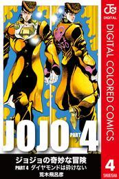 ジョジョの奇妙な冒険 第4部 カラー版 4 漫画