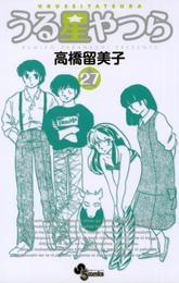 うる星やつら〔新装版〕(27) 漫画