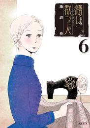 繕い裁つ人(6) 漫画