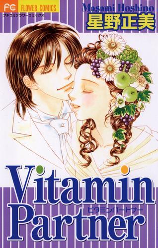 Vitamin Partner 漫画