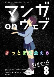 マンガ on ウェブ第8号 side-A 漫画