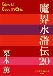 P+D BOOKS 魔界水滸伝 20 漫画