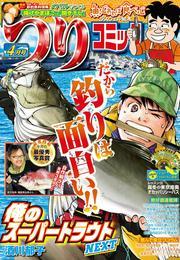 つりコミック2015年4月号 漫画