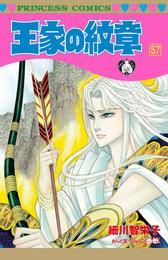 王家の紋章 57 漫画