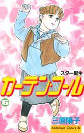 カーテン・コール(6) 漫画