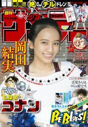 週刊少年サンデー 2017年39号(2017年8月23日発売) 漫画