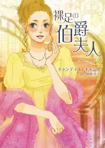 裸足の伯爵夫人【MIRA文庫版】 漫画