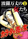 波瀾万丈の女たちカラダを売る女 Vol.8 漫画