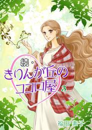 続・きりんが丘のココロ屋 (3) 漫画