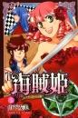 海賊姫〜キャプテン・ローズの冒険〜 (1-5巻 全巻)