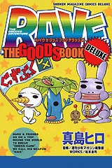 RAVE THE GOODS BOOK DELUXE (1巻 全巻)