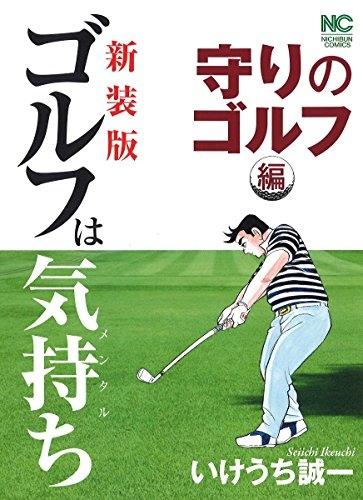 新装版 ゴルフは気持ち 守りのゴルフ編 漫画