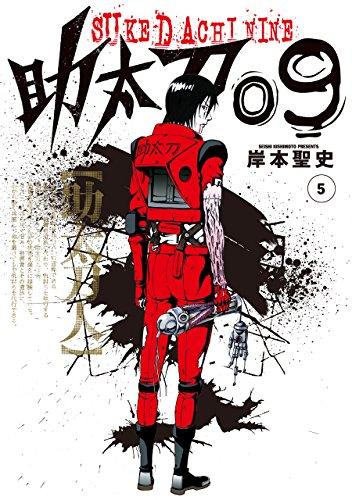 助太刀09 (1-5巻 全巻)