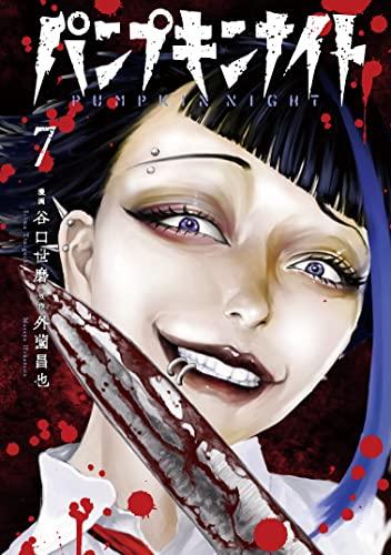 パンプキンナイト[LINEコミックス](1-2巻 最新刊)
