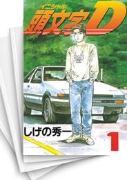【中古】頭文字D イニシャルディ (1-48巻 全巻) 漫画