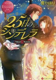 【ライトノベル】25日のシンデレラ (全1冊)
