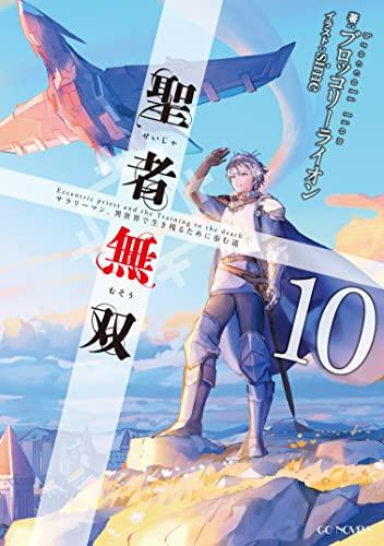 【ライトノベル】聖者無双 〜サラリーマン、異世界で生き残るために歩む道〜 漫画