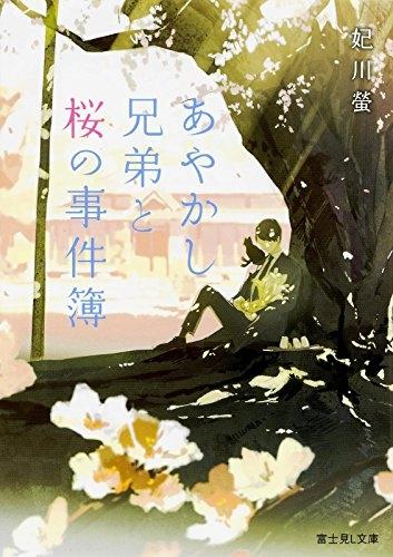 【ライトノベル】あやかし兄弟と桜の事件簿 漫画