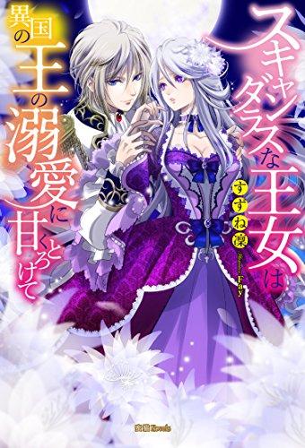 【ライトノベル】スキャンダラスな王女は異国の王の溺愛に甘くとろけて 漫画