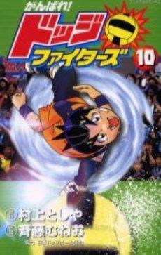がんばれ!ドッジファイターズ (1-10巻 全巻) 漫画