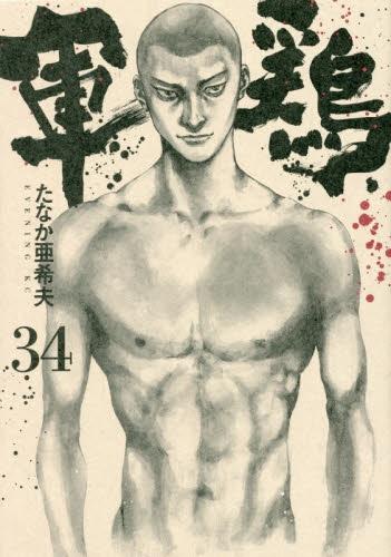 軍鶏(シャモ) (1-34巻 最新刊) 漫画